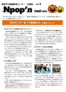 センター広報誌Npopn_Vol03A4のサムネイル