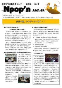 センター広報誌Npopn_Vol04A4のサムネイル