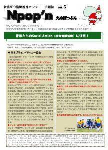 センター広報誌Npopn_Vol05A4のサムネイル
