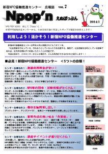 センター広報誌Npopn_Vol07A4のサムネイル