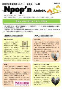 センター広報誌Npopn_Vol08A4のサムネイル