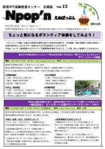 センター広報誌Npopn_Vol12A4のサムネイル