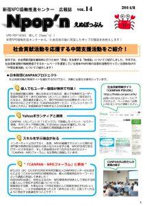 センター広報誌Npopn_Vol14A4のサムネイル