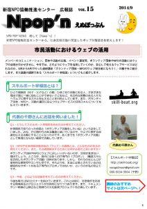 センター広報誌Npopn_Vol15A4のサムネイル