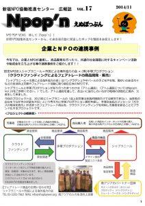 センター広報誌Npopn_Vol17A4のサムネイル