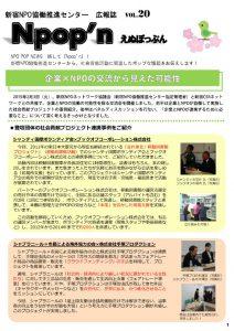 センター広報誌Npopn_Vol20A4のサムネイル