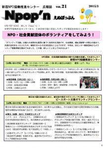 センター広報誌Npopn_Vol21A4のサムネイル
