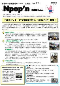 センター広報誌Npopn_Vol22のサムネイル