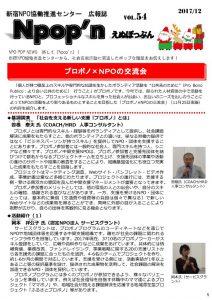 センター広報誌Npopn_Vol54のサムネイル