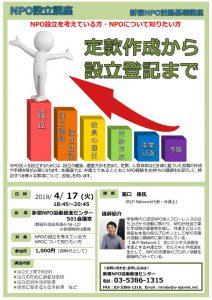 NPO設立ちらし (最終).pdf(2)のサムネイル