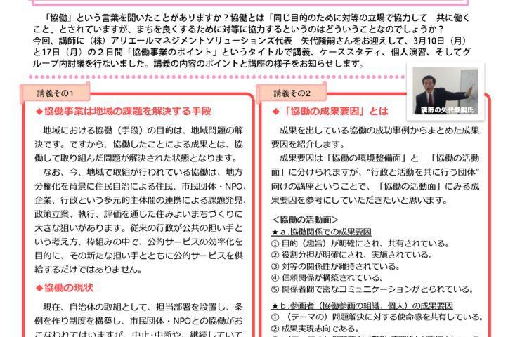 センター広報誌Npopn_Vol09A4のサムネイル