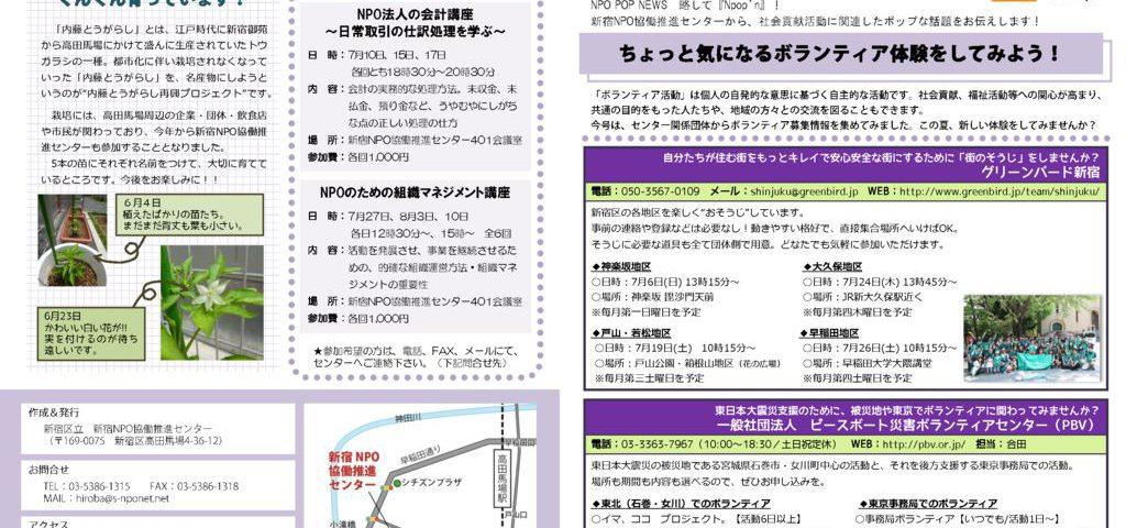 センター広報誌Npopn_Vol12のサムネイル