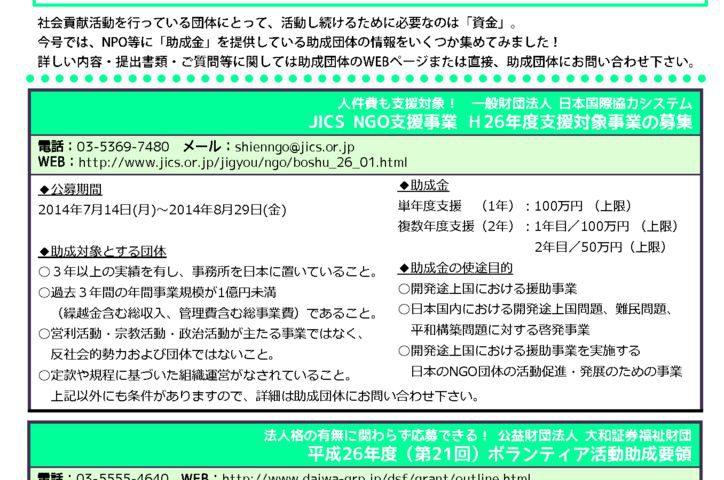 センター広報誌Npopn_Vol13A4のサムネイル