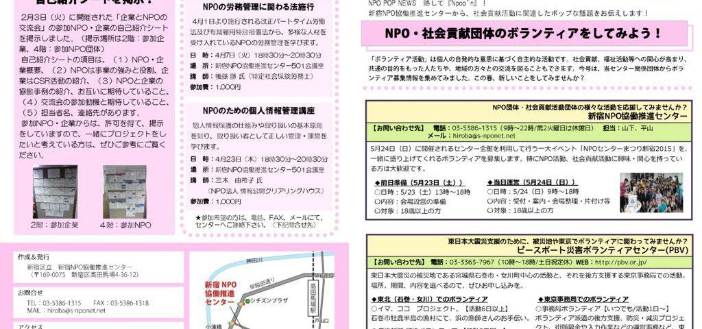 センター広報誌Npopn_Vol21のサムネイル