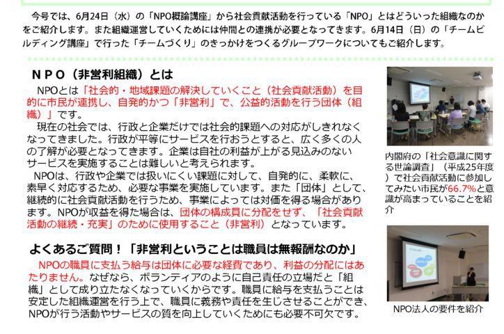 センター広報誌Npopn_Vol25のサムネイル
