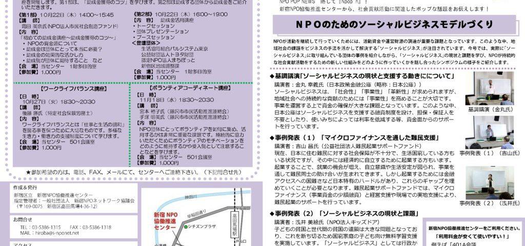センター広報誌Npopn_Vol28のサムネイル