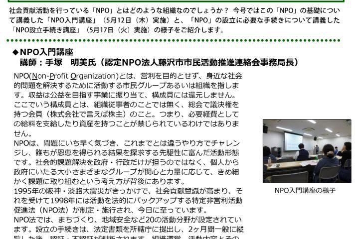 センター広報誌Npopn_Vol36のサムネイル