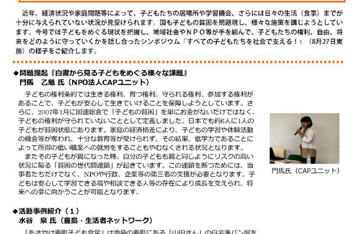 センター広報誌Npopn_Vol39のサムネイル