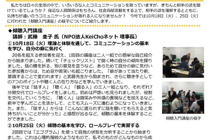 センター広報誌Npopn_Vol41のサムネイル