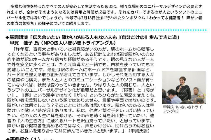 センター広報誌Npopn_Vol45のサムネイル