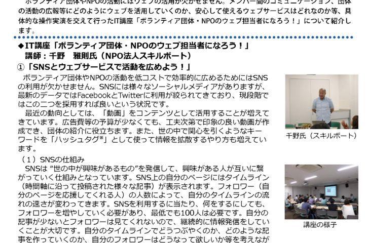 センター広報誌Npopn_Vol50のサムネイル