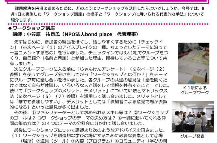センター広報誌Npopn_Vol51のサムネイル