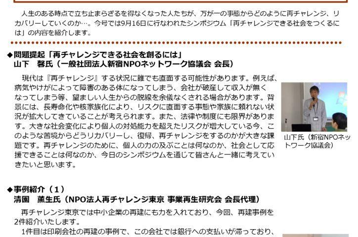 センター広報誌Npopn_Vol52のサムネイル
