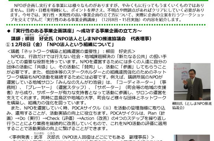 センター広報誌Npopn_Vol55のサムネイル