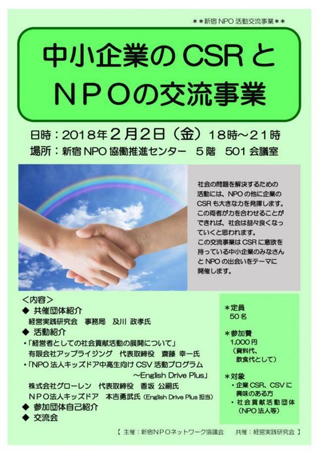 中小企業とNPOの交流事業のサムネイル