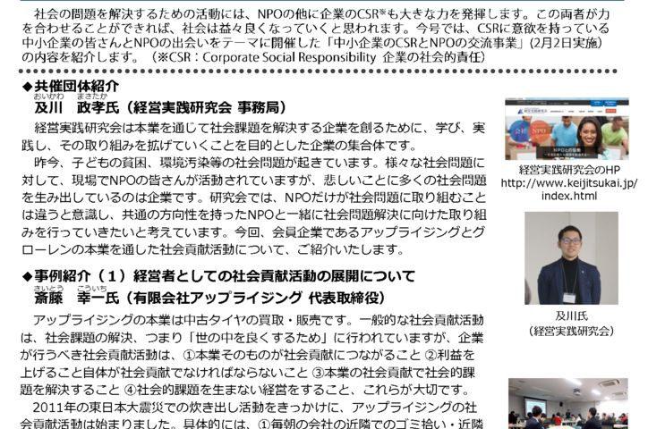 センター広報誌Npopn_Vol56のサムネイル