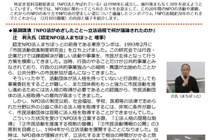 センター広報誌Npopn_Vol57のサムネイル