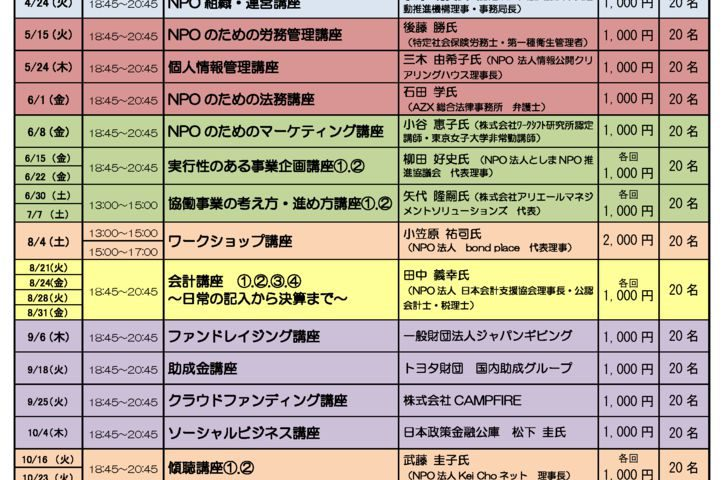 ★H30講座案内A3(最終)のサムネイル