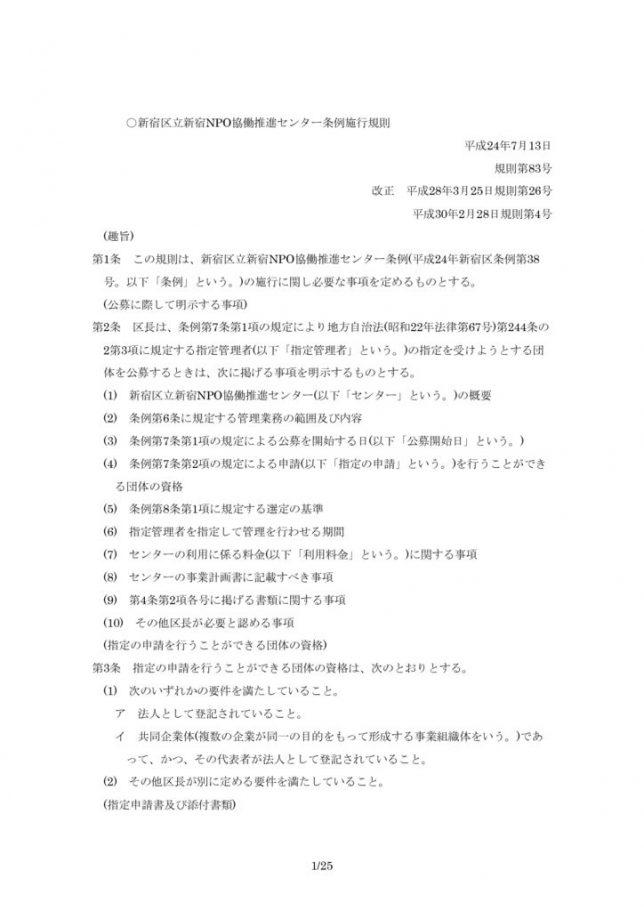 ○新宿区立新宿NPO協働推進センター条例施行規則のサムネイル