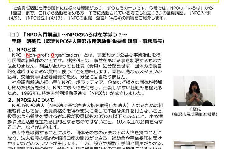 センター広報誌Npopn59号A4版原稿のサムネイル
