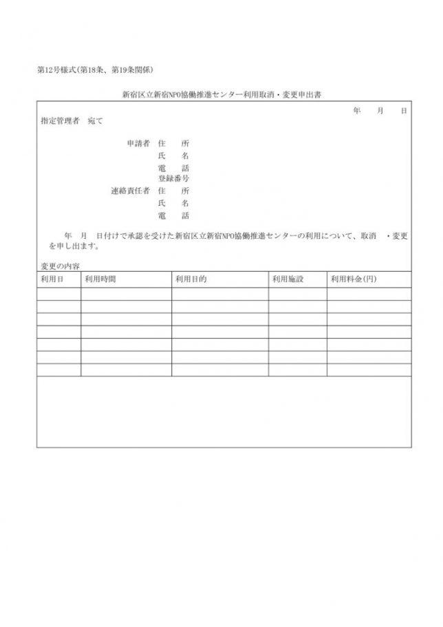 ☆様式12(利用取消・変更申請書)のサムネイル
