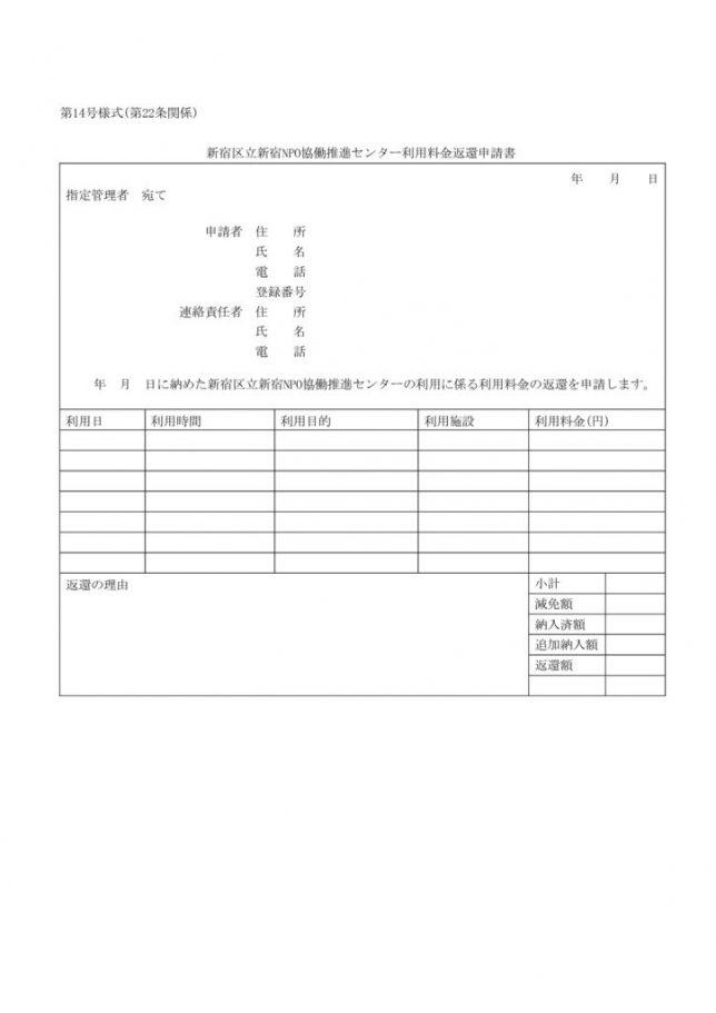 ☆様式14(利用料金返還申請書)のサムネイル