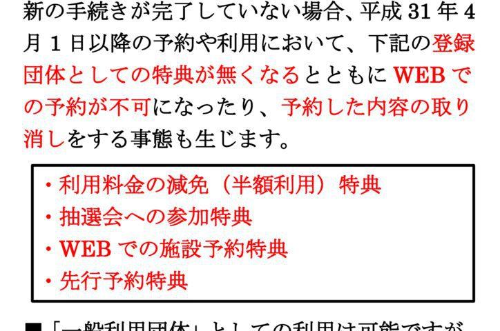 【掲示用】団体登録更新申請のお願いのサムネイル