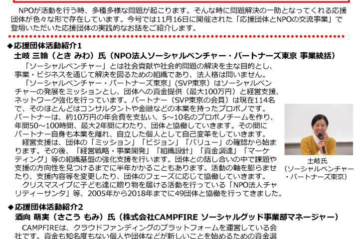 センター広報誌Npopn66号A4版原稿のサムネイル