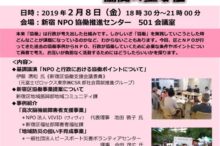 20190208行政キャラバンチラシ(最新)のサムネイル