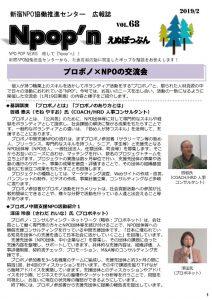 センター広報誌Npopn68号_A4版原稿のサムネイル
