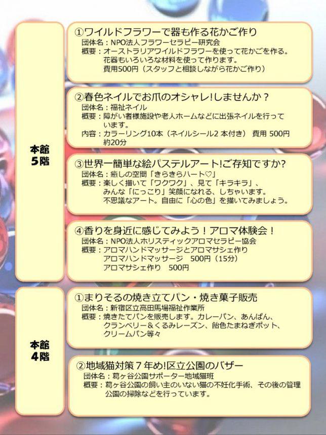 冊子イメージ1-3のサムネイル