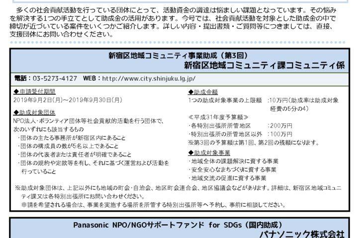 センター広報誌Npopn72号__A4版のサムネイル
