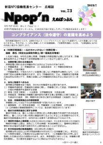 センター広報誌Npopn73号__A4版原稿のサムネイル