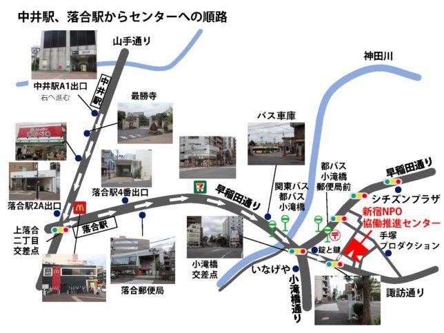 中井駅_落合駅からセンターへの順路のサムネイル