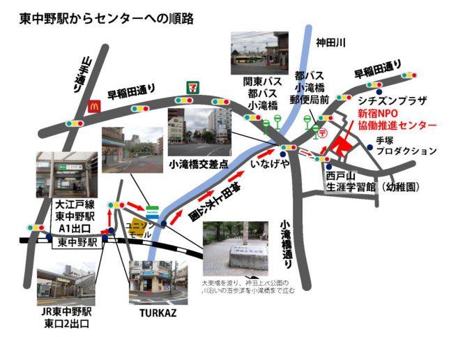 東中野駅からセンターへの順路のサムネイル