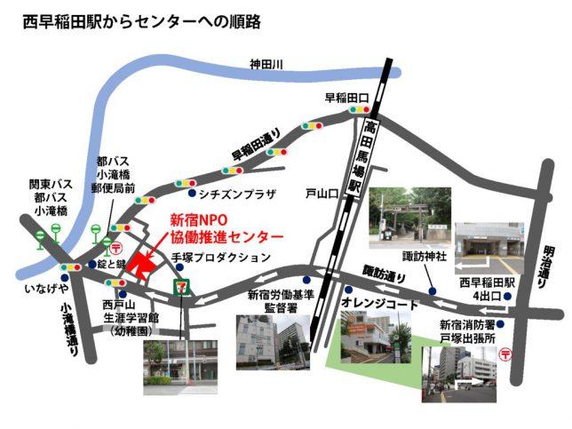 西早稲田駅からセンターへの順路のサムネイル
