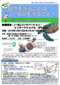 コンサベーション・インターナショナル・ジャパンのサムネイル