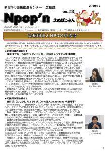 センター広報誌Npopn78号_A4版原稿のサムネイル