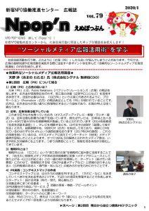 センター広報誌Npopn79号_A4版原稿のサムネイル