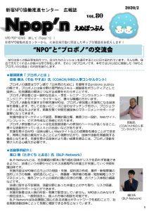 センター広報誌Npopn80号_A4版原稿のサムネイル